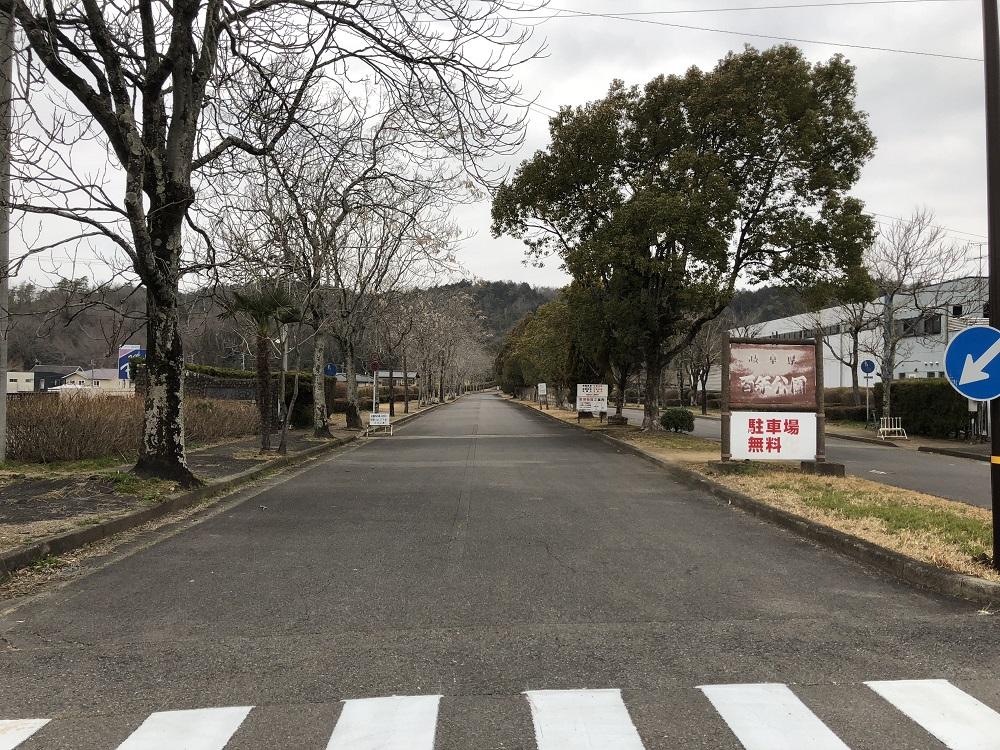 関市 百年公園 南駐車場 入り口