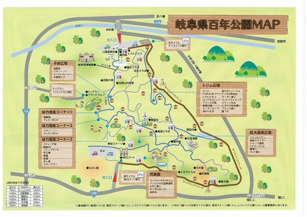 関市 百年公園 園内マップ