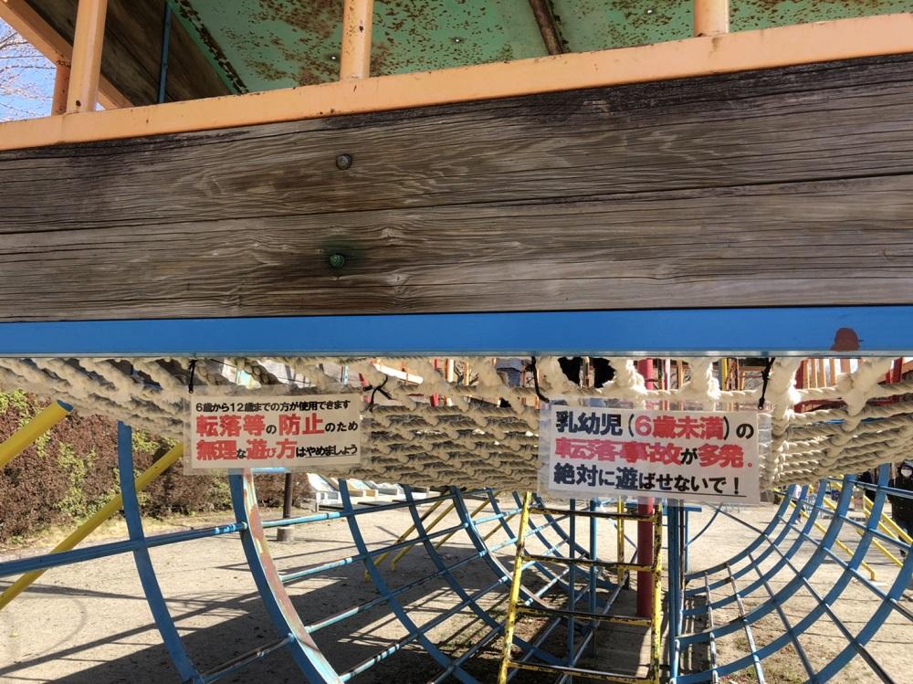 美濃加茂市前平公園 船の大型遊具 注意