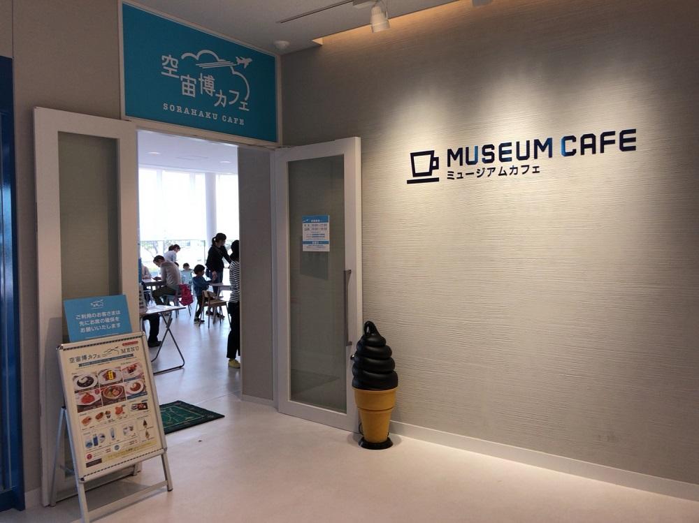 【空宙博(そらはく)】岐阜かかみがはら航空宇宙博物館 カフェ 外観