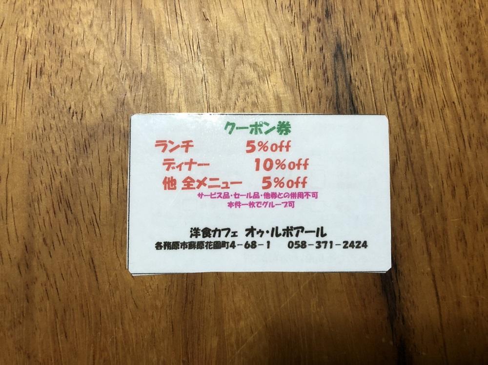 洋食カフェ オウ・ルボアール クーポン