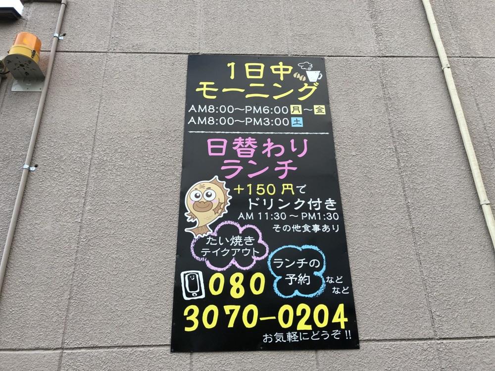カフェレスト茶居夢 モーニングサービス 看板