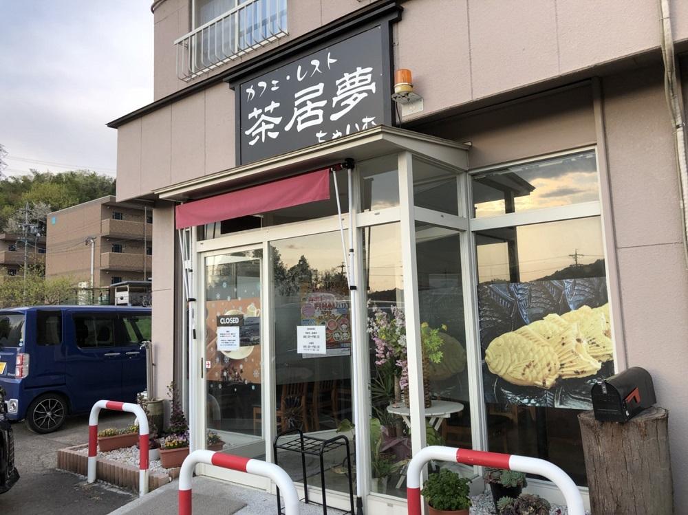 カフェレスト茶居夢 外観
