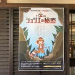 ぎふ清流里山公園のリアル謎解きゲーム「シュリエの秘密」(ネタバレ)<美濃加茂市>