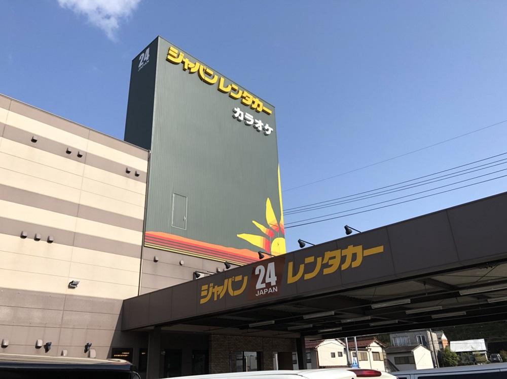 ジャパンレンタカー岐阜関店 カラオケ 外観