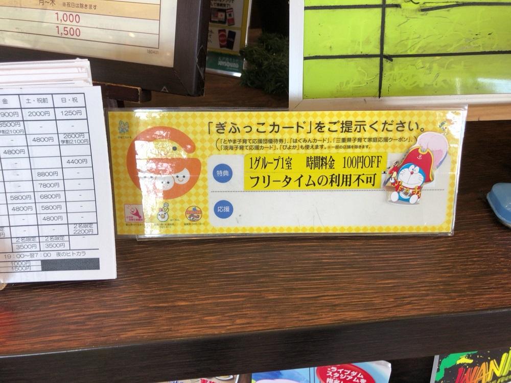 ジャパンレンタカー岐阜関店 カラオケ ぎふっこカード