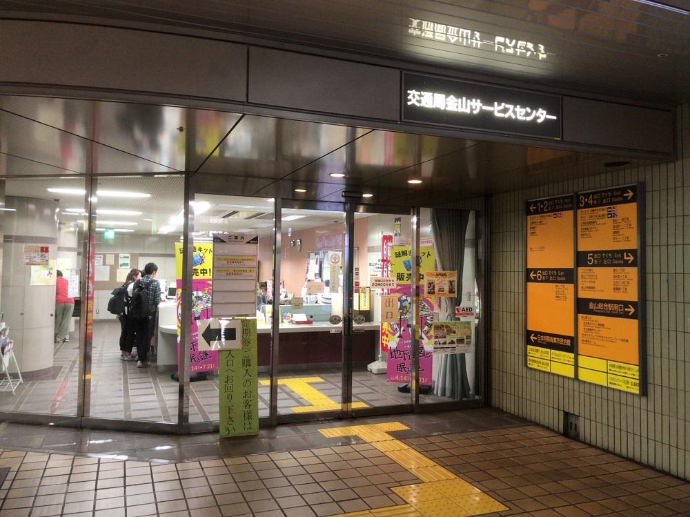 謎解き街歩きゲーム 地下鉄迷宮に眠る謎in名古屋 交通局サービスセンター金山