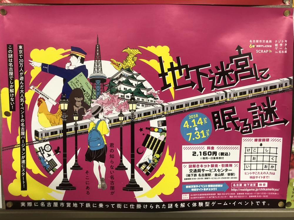 謎解き街歩きゲーム 地下鉄迷宮に眠る謎in名古屋 ポスター