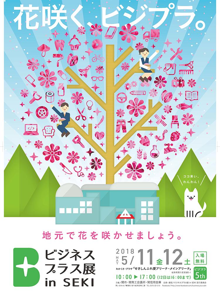 ビジネスプラス展inSEKI2018 ポスター
