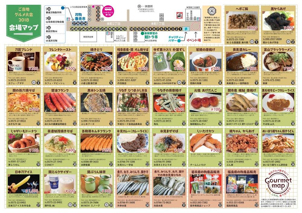 日本ど真ん中「関」ご当地グルメ大会2018 チラシ裏