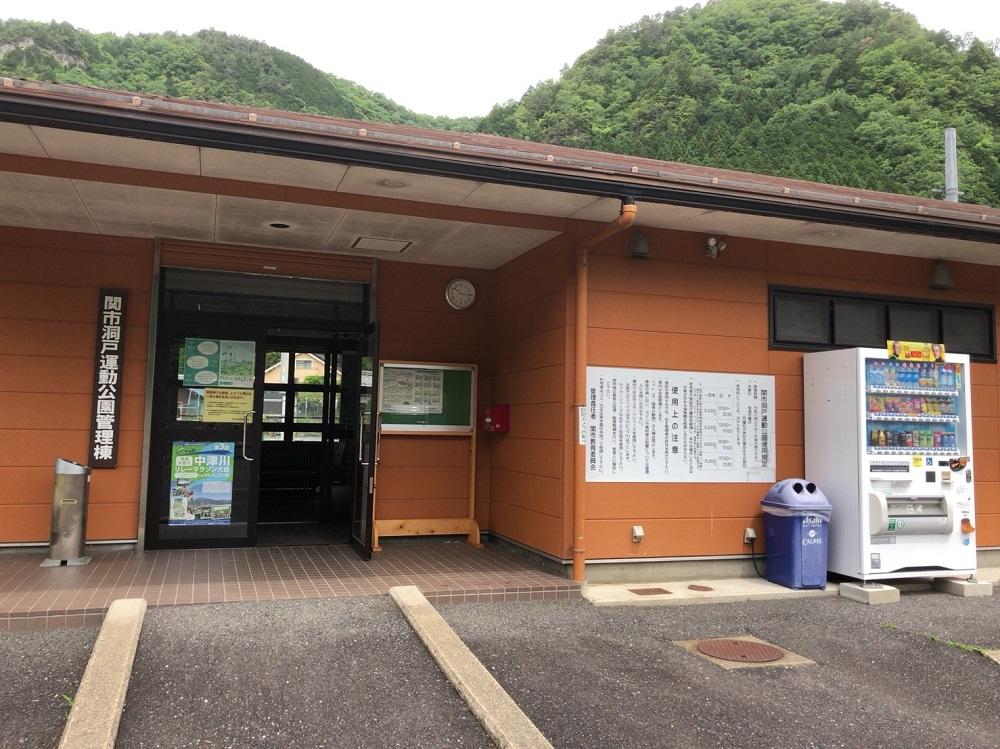 関市洞戸運動公園 管理棟
