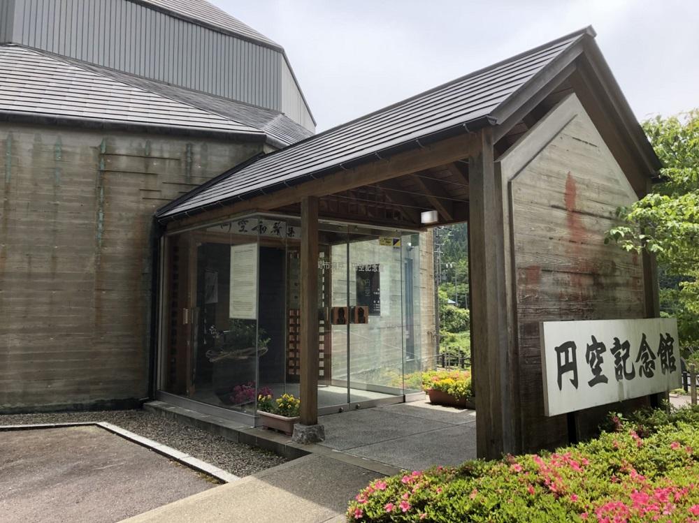 関市洞戸円空記念館 外観