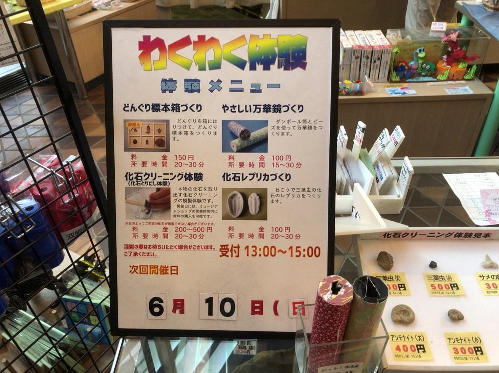 岐阜県博物館  わくわく体験メニュー