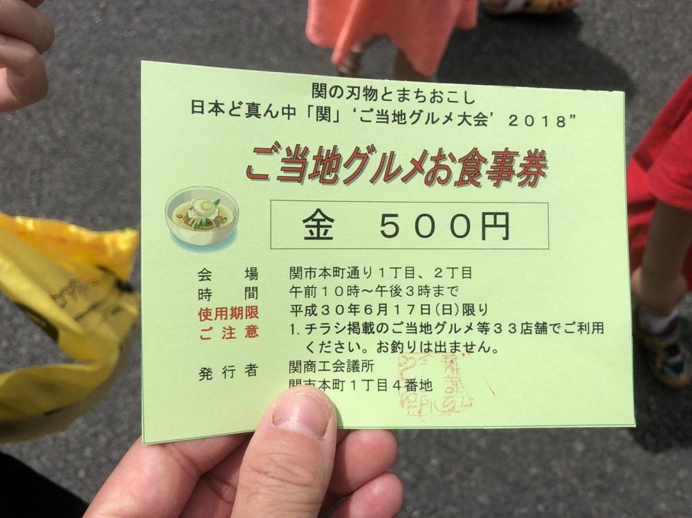 日本ど真ん中「関」ご当地グルメ大会 2018 お食事券