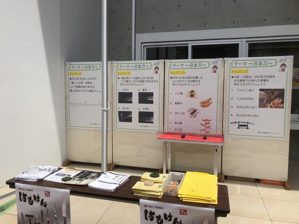 日本ど真ん中「関」ご当地グルメ大会 2018 はもけん練習問題
