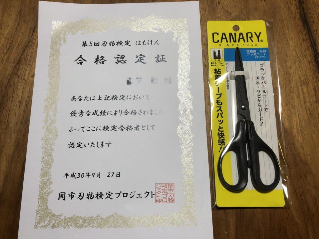 刃物検定(はもけん)合格証とハサミ