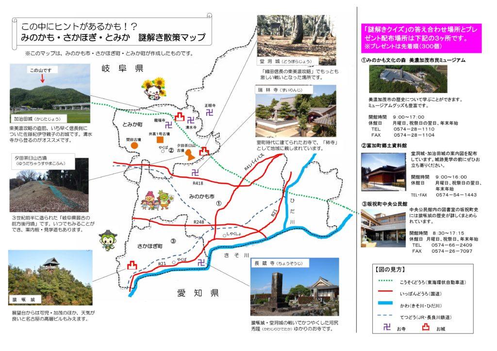戦国謎解きクイズ「織田信長の東美濃攻略」散策マップ