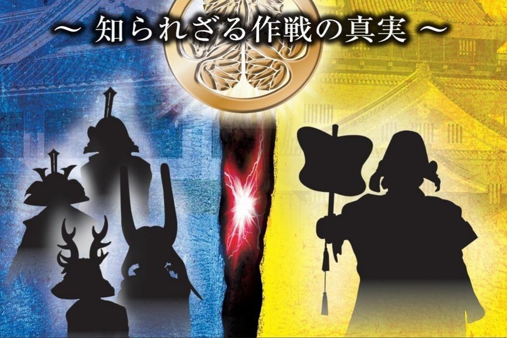岡崎公園リアル謎解きゲーム 知られざる真実 紹介チラシ
