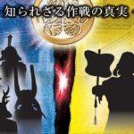 岡崎公園リアル謎解きゲーム「知られざる作戦の真実」に挑戦してきた