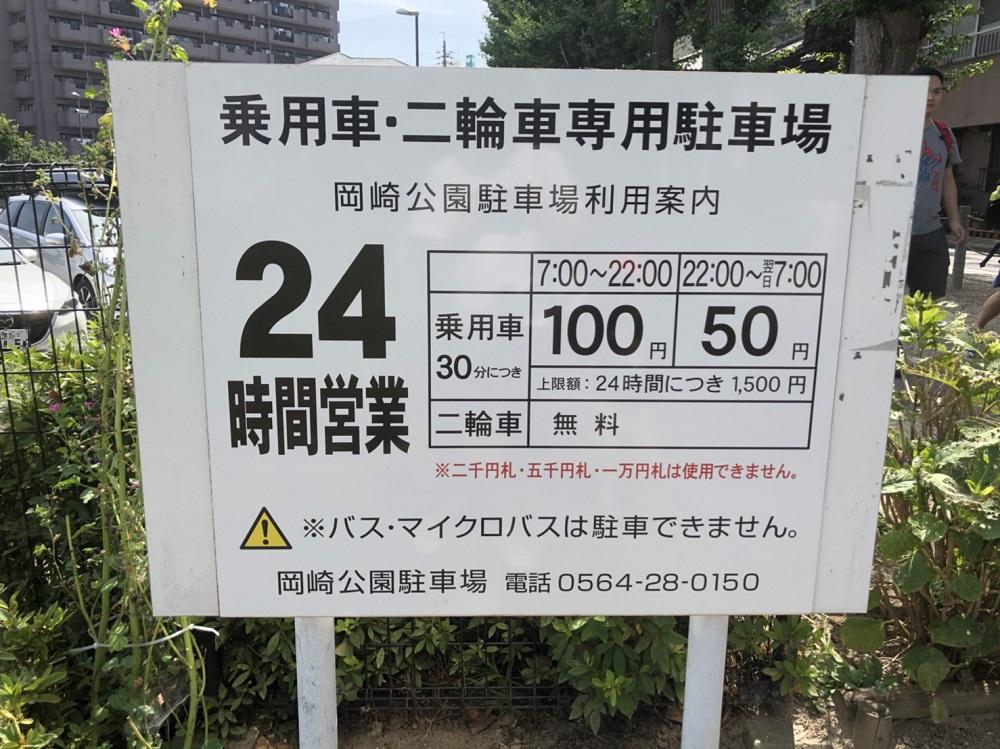 岡崎公園駐車場 料金