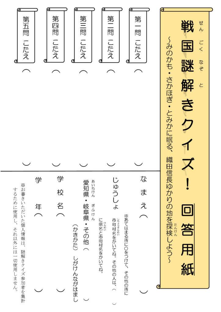 戦国謎解きクイズ「織田信長の東美濃攻略」回答用紙