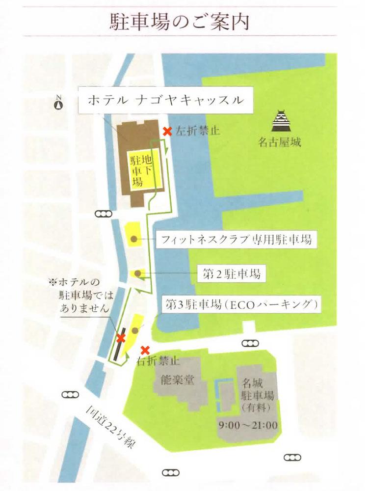 名古屋城リアル謎解き ナゴヤキャッスルホテル駐車場
