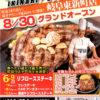 話題のいきなり!ステーキが岐阜県関市にオープン