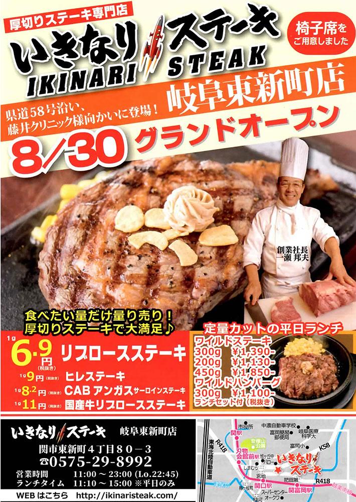 いきなり!ステーキ岐阜東新町店チラシ