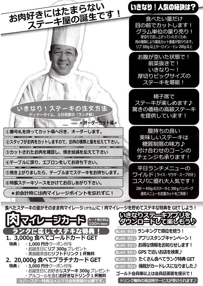 いきなり!ステーキ岐阜東新町店チラシ裏