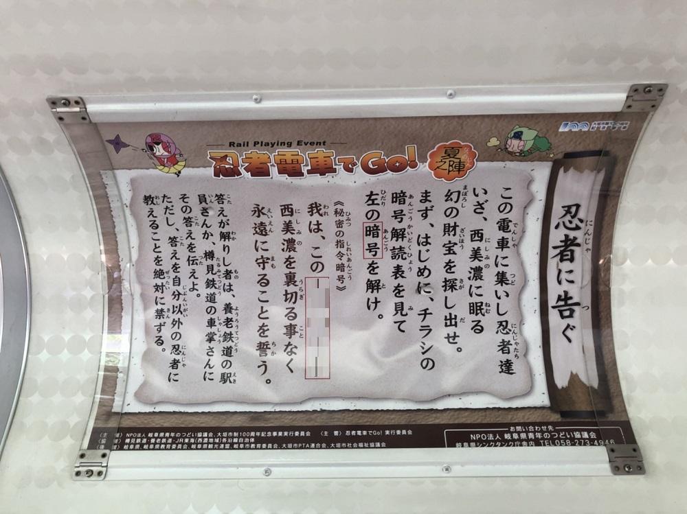 忍者電車でGO! の暗号ポスター