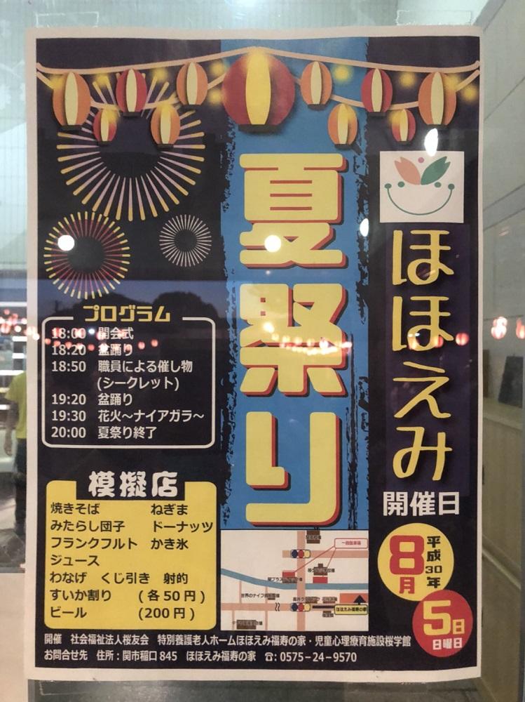 ほほえみ夏祭りポスター