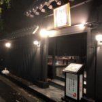 ランチが人気の「旗籠家 緑店」に家族で居酒屋利用で行ってきた