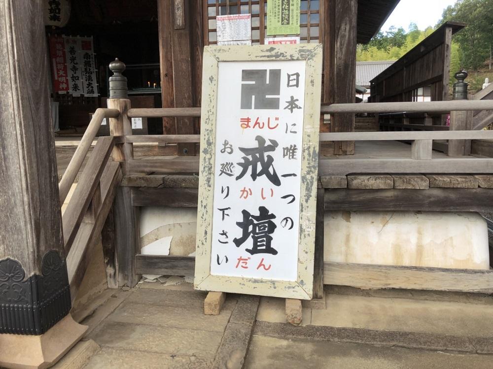 関善光寺(宋休寺)卍字型戒壇巡り