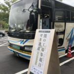 関の工場参観日&せき遺産日帰りバスツアー