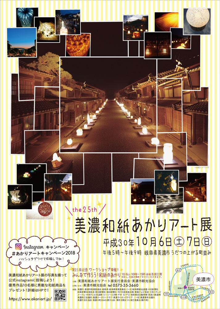 2018 美濃和紙あかりアート展チラシ