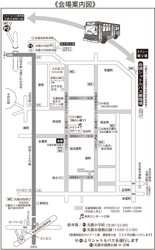 2018 美濃和紙あかりアート展駐車場