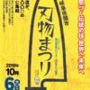 2018年 第51回関市刃物まつりの無料駐車場情報