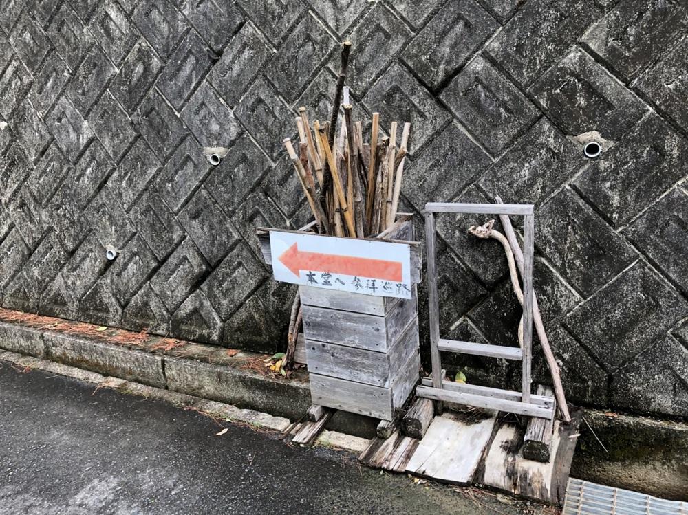 日龍峯寺の参拝用の杖