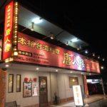 関市で我が家の中華と言えば本格台湾料理唐人楼市平賀店