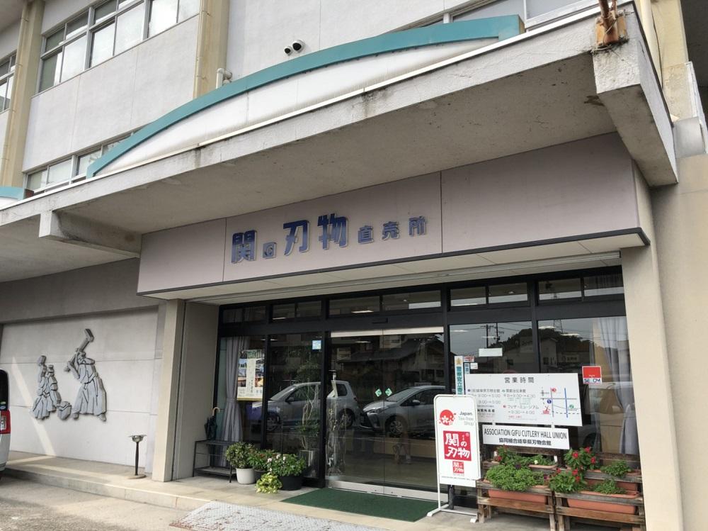 関市刃物会館の外観