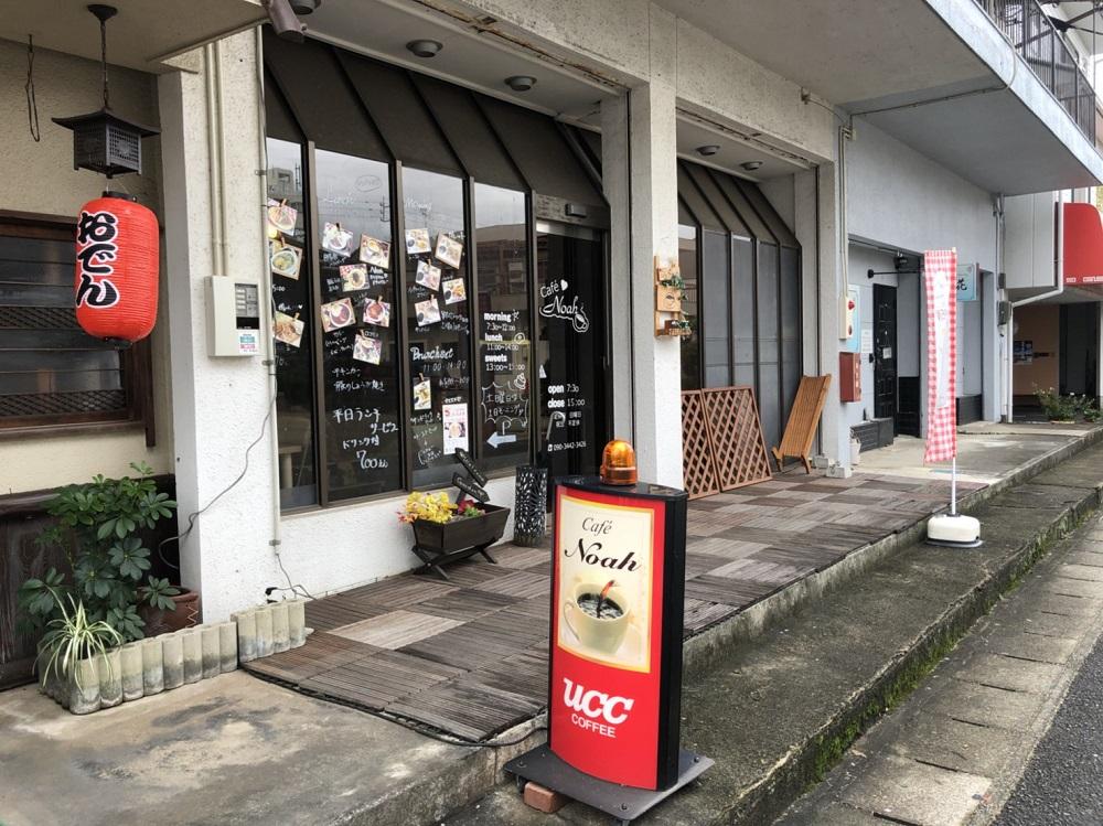 cafe Noah(カフェ ノア)の外観
