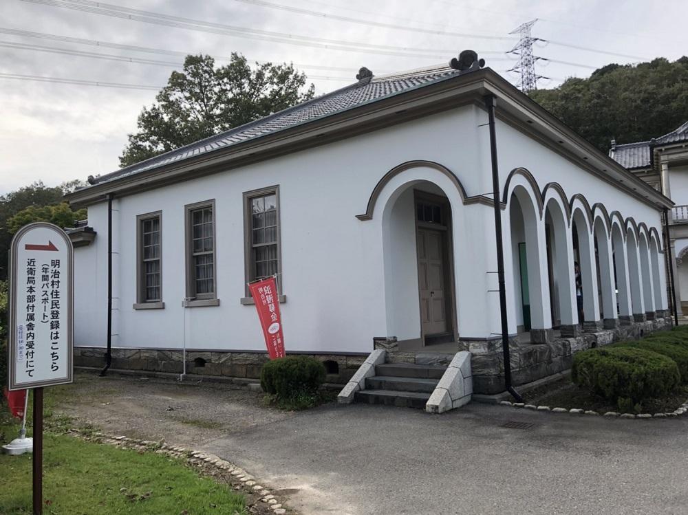 明治村の近衛局本部付属舎