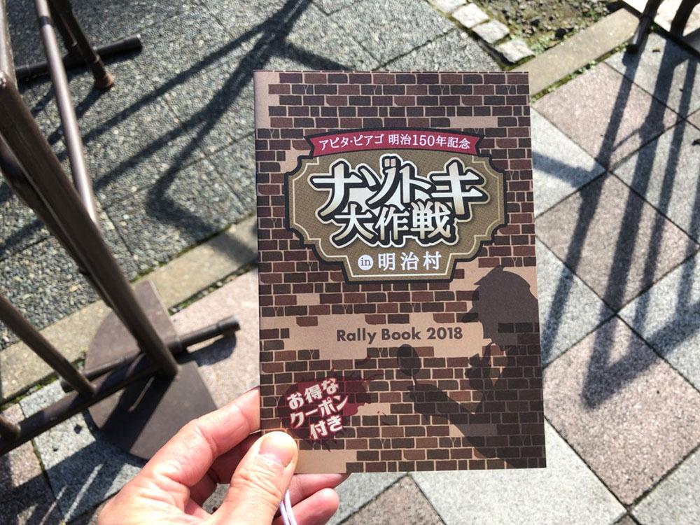 ナゾトキ大作戦のブック
