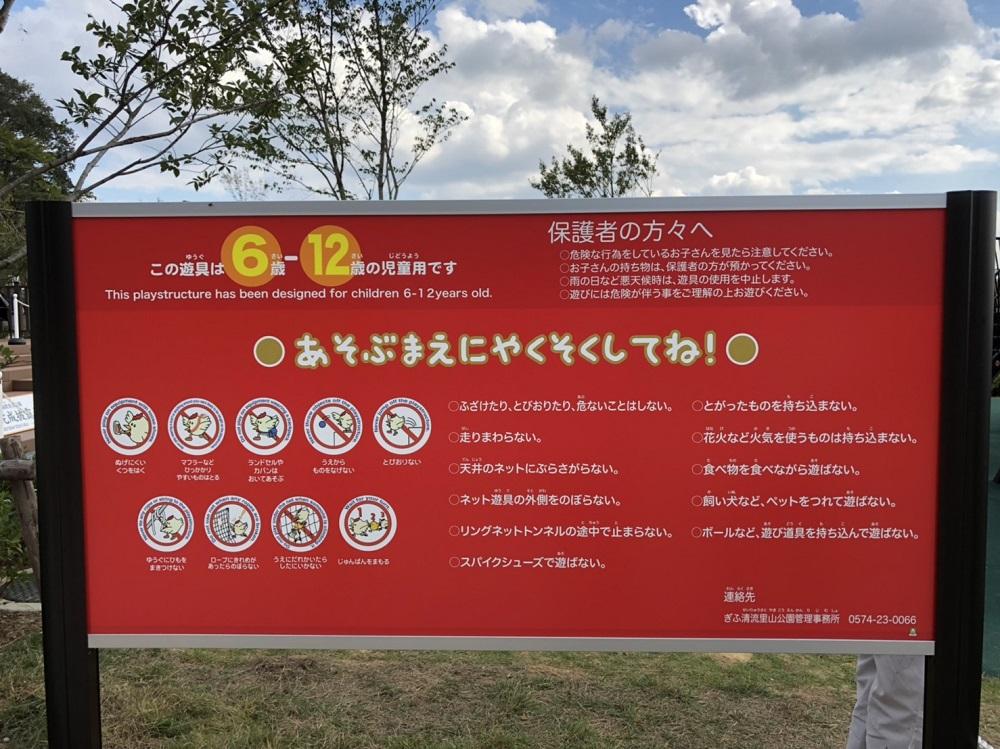 大樹の遊具の注意事項