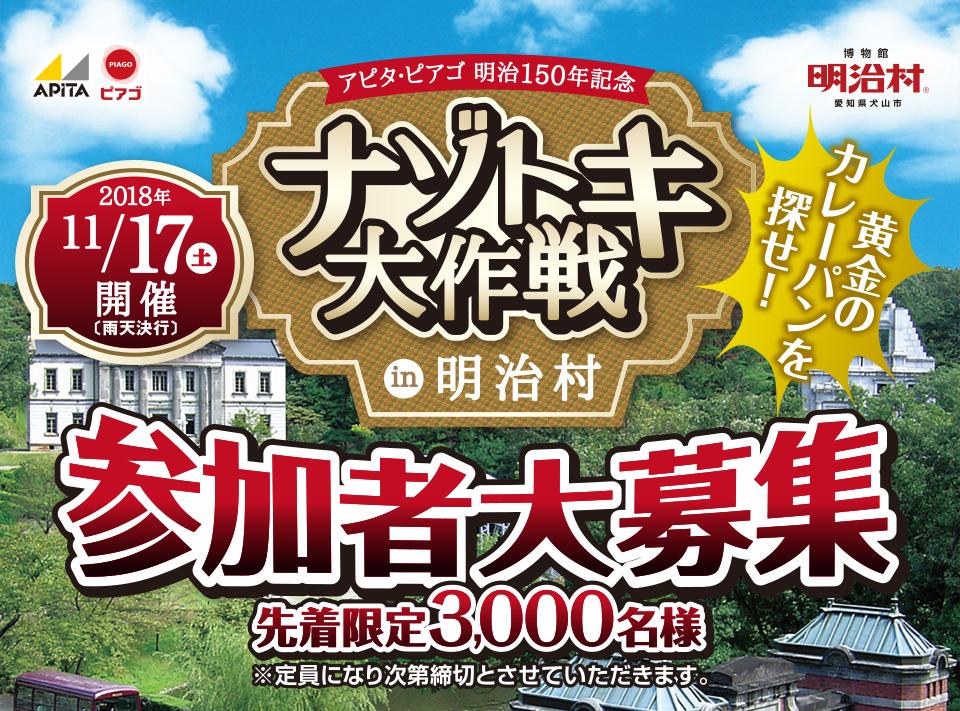 ナゾトキ大作戦in明治村