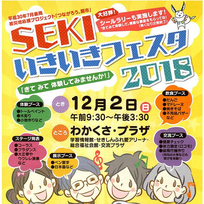 SEKIいきいきフェスタ2018に行ってみよう!