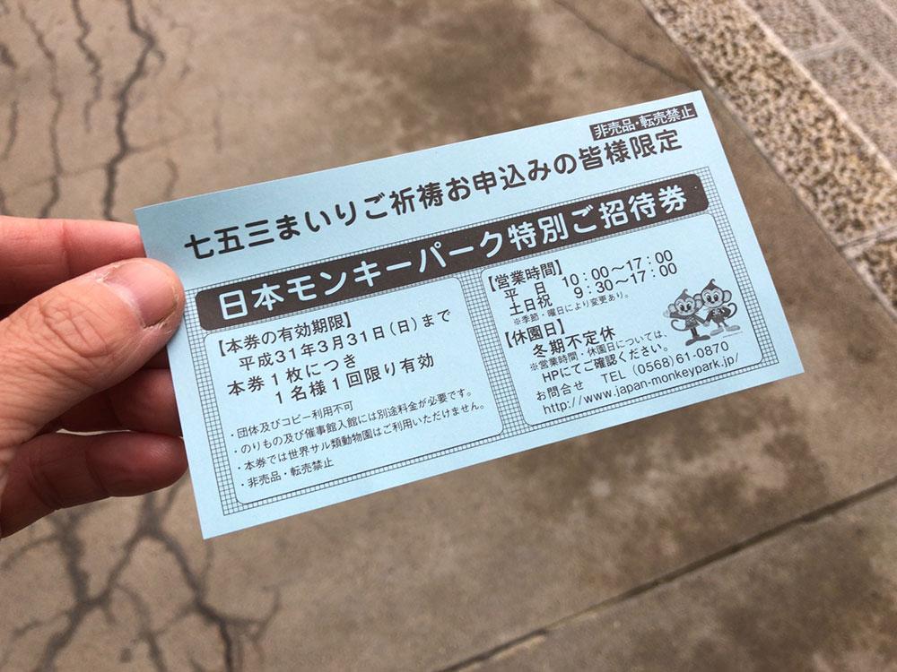 七五三でモンキーパークの招待券