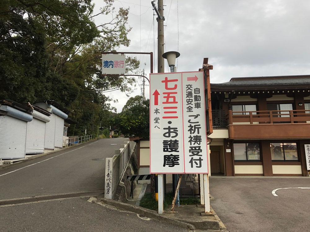 犬山成田山 七五三の駐車場