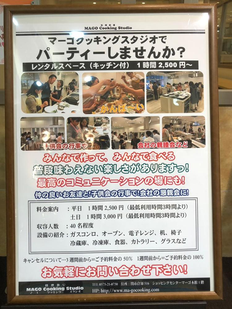 関市の料理教室 マーゴキッチンスタジオのレンタルスペース