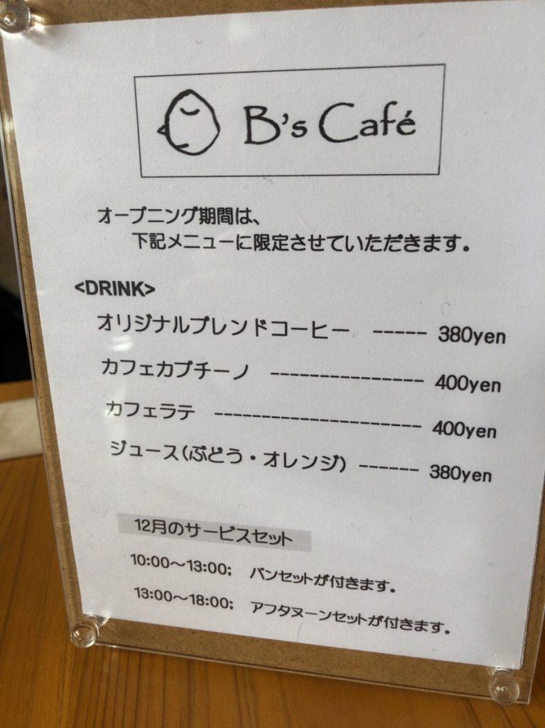 B's Cafe(ビーズ カフェ)のメニュー